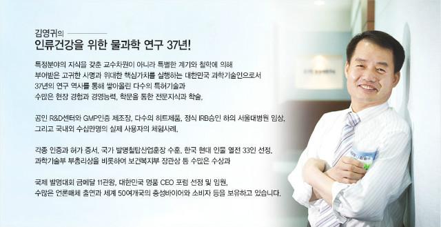 김영귀 환원수.jpg