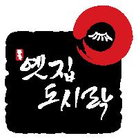 옛집도시락AI_200200.jpg
