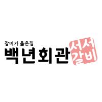 백년회관서서갈비_200200.jpg