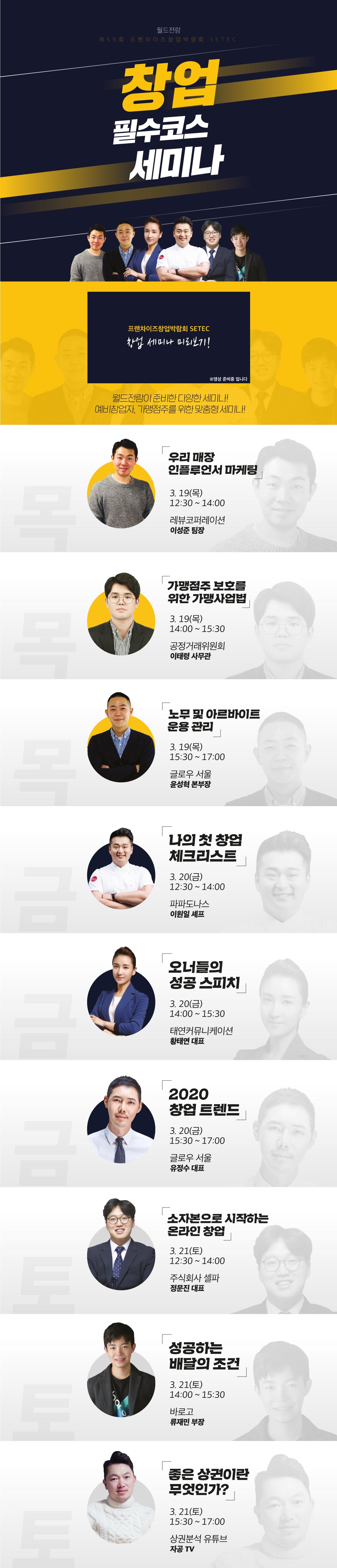 55회-창업세미나-페이지-시안.png