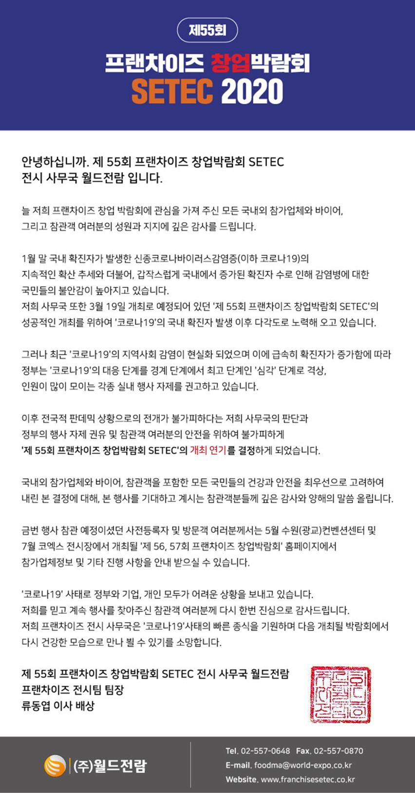 개최연기 공문.png